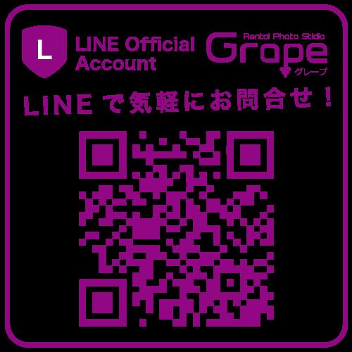 グレープ LINE公式アカウント